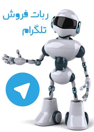 فروشگاه تلگرامی (ربات فروشگاه تلگرامی)