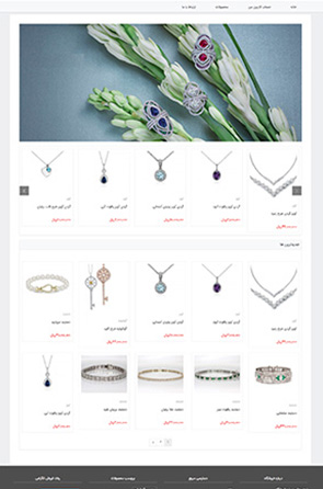 فروشگاه  جواهرات الماس