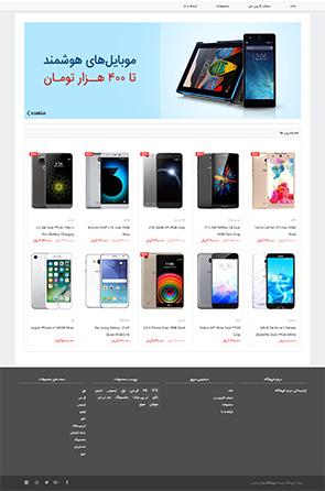 فروشگاه موبایل موبوشاپ